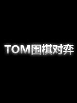 《TOM围棋对弈》...
