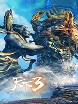 《天下3》国服中文客户端 v2.0.614版