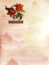 《轩辕传奇》国服中文客户端 V2.2.2.1版