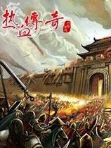 《热血传奇》国服中文客户端 v12.0.5.80版