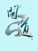 《问道》国服中文客户端 v1.59.0401版