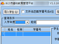 长沙市基础教育管理平台  官方最新版 v1.3.1682