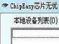 ChipEasy芯片无忧