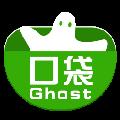 口袋一键ghost备份还原 v1.1.13.8