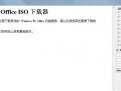Windows ISO Downloader Tool  绿色免费版