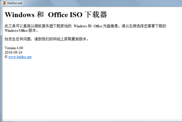 Windows ISO Downloader Tool  绿色免费版 v4.040