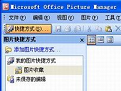 Picture Manager sp  官方最新版 v3