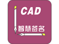 CAD智慧签名  官方最新版