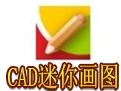 CAD迷你画图  官方最新版