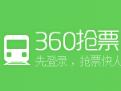 360抢票王六代  官方最新版