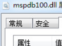 mspdb100.dll  免费版