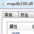 mspdb100.dll  免费版 1.0