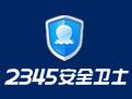 2345安全卫士  ...