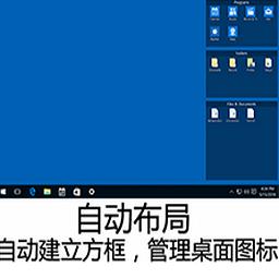 fences桌面管理工具  专业版 v3.0
