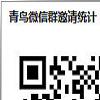 青鸟微信群邀请统计  绿色版 v1.0