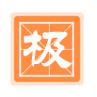 极品输入法  官方最新版 v2.2.1.1111