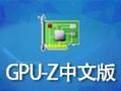 GPU-Z  官方中文...