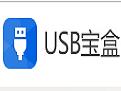 USB宝盒  官方版 v3.2.8.28