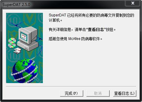 McAfee VirusScan DAT  官方版 v8326