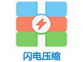 闪电压缩  官方正式版 v2.1.1.8