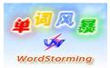 单词风暴  官方免费版