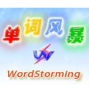 单词风暴  官方免费版 v12.1.0.5085
