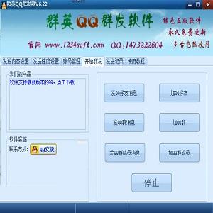 群英QQ群发软件 ...