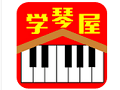 学琴屋  官方免费版 v2.1.0