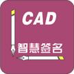 CAD智慧签名  官...