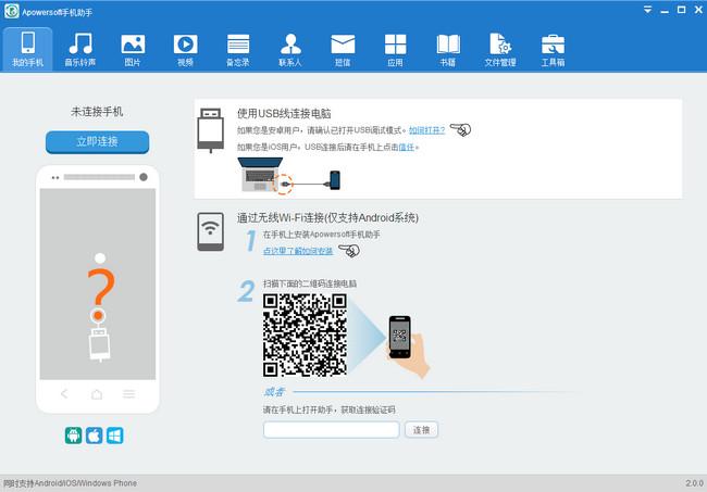 Apowersoft手机助手  官方版 v2.8.0
