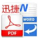 PDF转换成PPT转换器  官方最新版
