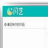 闪艺文字游戏制作软件  官方版 v1.0.10