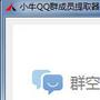 小牛QQ群成员提取器 v10.9.6