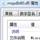 mspdb80.dll  最新版 1.0