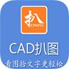 利驰CAD扒图  官方免费版 v4.0.17.327