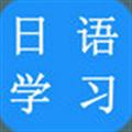 日语学习软件...