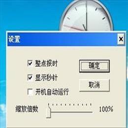 系统XP桌面时钟  官方免费版 v3.1.0.1