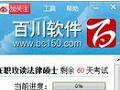 百川  官方免费版 v8.3.7