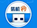 装机狗  官方最新版 v1.0.0.0