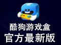 酷狗游戏盒(狗窝游戏盒) 7.0.02 官方正式版