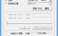 SoftFSB (CPU软超频软件)