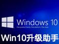 微软Win10升级助...