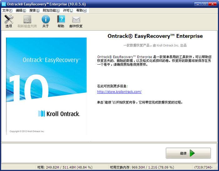 硬盘数据恢复(Ontrack EasyRecovery Ent)