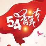 2017五四青年节P...