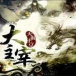 大主宰【第二季b...