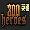 300英雄星光技能...