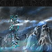 魔幻峡谷【攻略...