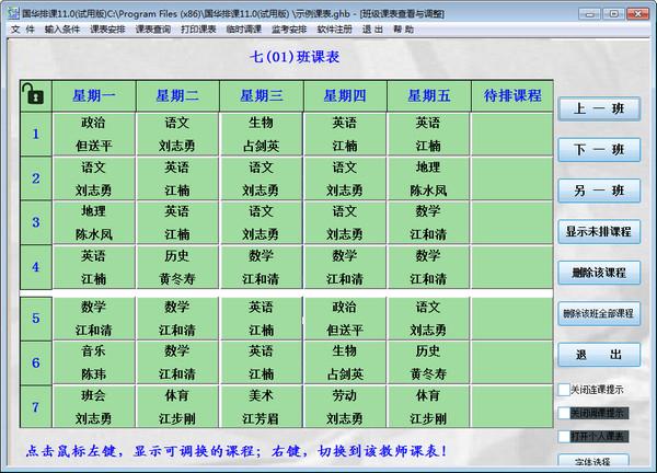 国华排课系统