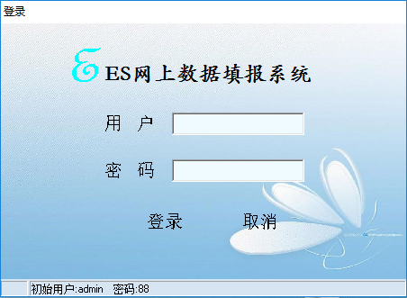 ES网上数据填报系统