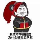 熊猫插兜理直气壮表情图片